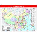 桌面速查-中国地图(政区地形2合1)(16开)