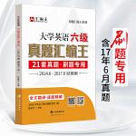 汇编王CET-6大学英语六级真题汇编王(21套真题 刷题专用)2014.6-2017.6(试卷版)备考2017.12