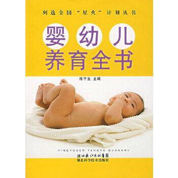 婴幼儿养育全书