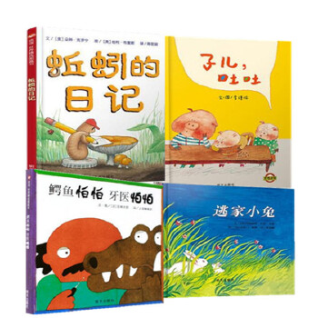 精装 正版绘本故事亲子少低幼儿童宝宝科普早教启蒙童话图书籍0-3-4-5