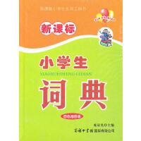新课标小学生词典(四色插图本)