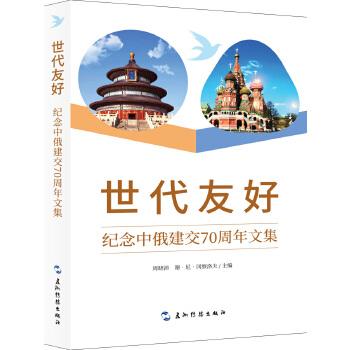世代友好――纪念中俄建交70周年文集
