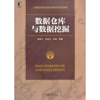 数据仓库与数据挖掘