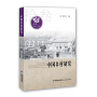 中国乡村研究(第十三辑)