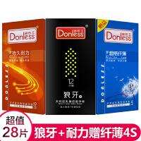 (进口版)多乐士避孕套精品,多彩系列4盒 送时尚系列3盒,共7盒 安全套共82只 超薄 颗粒多彩 情趣 成人用品(新旧包装*发货)