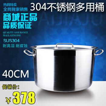 【木丰汤锅】40cm食品级304不锈钢汤桶特加厚大汤锅