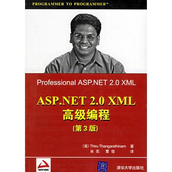 ASP.NET2.0XML高级编程(第3版)
