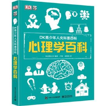 DK青少年人文科普百科 心理学百科