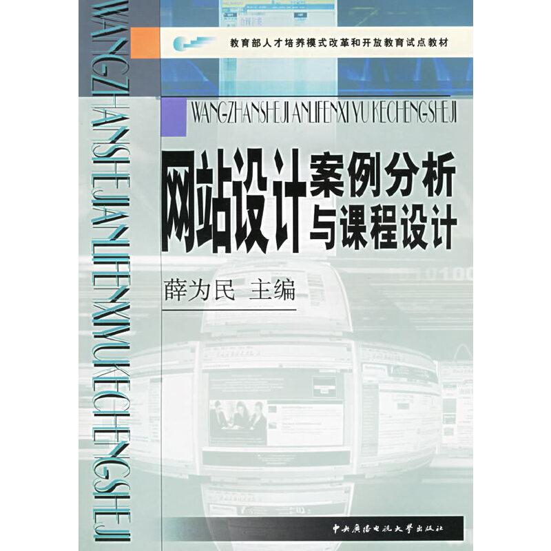 网站设计案例分析与课程设计