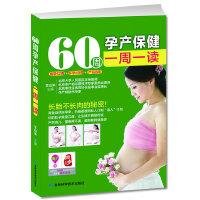60周孕产保健一周一读