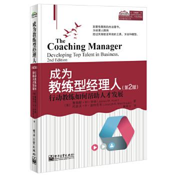 成为教练型经理人:行动教练如何帮助人才发展(第2版)