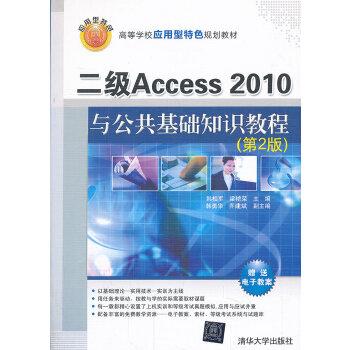 二级Access2010与公共基础知识教程