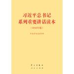 习近平总书记系列重要讲话读本(2016年版)32开  团购电话:010-57993149