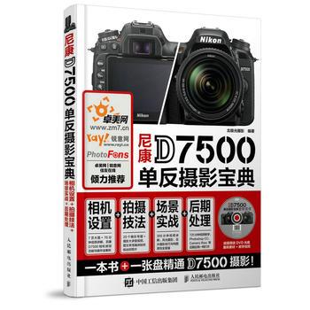 人邮新书 尼康D7500单反摄影宝典 相机设置+拍摄技法+场景实战+后期处理 Nikon摄影器材书籍