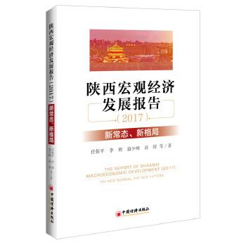 陕西宏观经济发展报告(2017):新常态、新格局