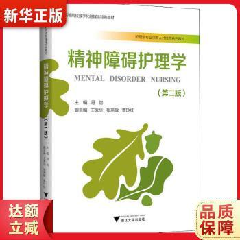 精神障碍护理学 第2版