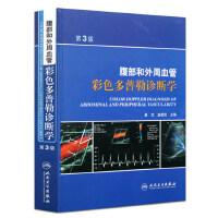 腹部和外周血管彩色多普勒诊断学(第3版) 适合于各级超声医务工作者及临床各科医师使用