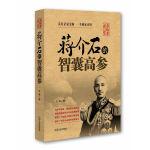 蒋介石的智囊高参(亲历者讲述)