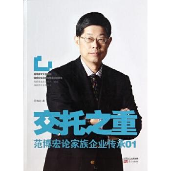 凡事交托歌谱 刘炫宇