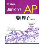 Barron's AP 物理C(第3版)(原版引进巴朗权威品牌,数十万高分考生的一致选择!)