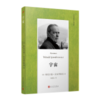 贡布罗维奇小说全集:宇宙(米兰·昆德拉、约翰·厄普代克推崇的现代派大师,深刻书写现代人的境遇。)