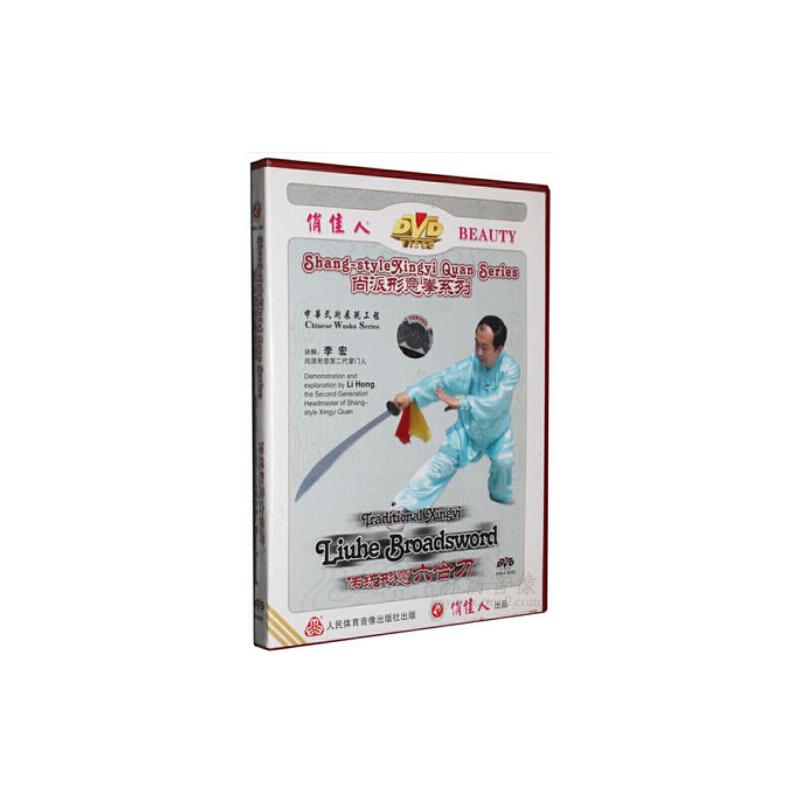 【集体物理备课v集体】光盘少儿DVD教学尚派小结武术益智百科图片