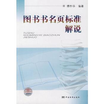 图书书名页标准解说 傅祚华 编著 【正版书籍】