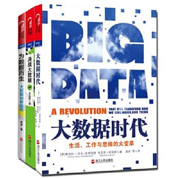 大数据时代  为数据而生 决战大数据 【全套共3本】大数据创新实践 周涛传记如何运用大数据创新数据分析