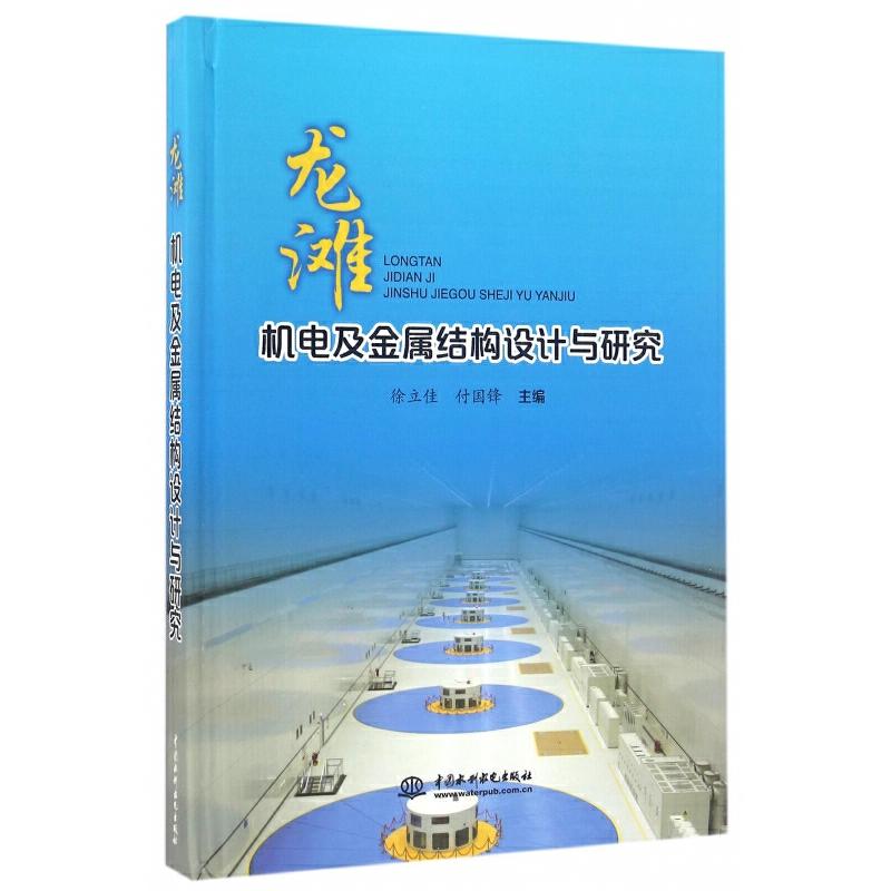 龙滩机电及金属结构设计与研究(精)