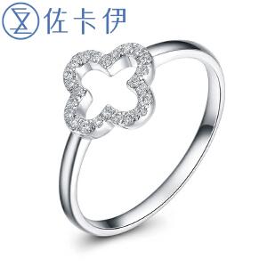 佐卡伊白18K金钻石结婚求婚戒指女戒 钻戒女珠宝首饰幸运草系列