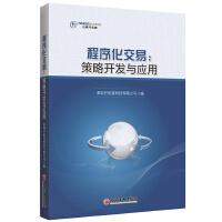 程序化交易:策略开发与应用