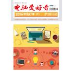 2016年《电脑爱好者》合订本(三)