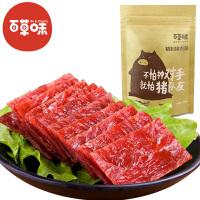 【百草味_靖江精致猪肉脯】休闲零食 200g 蜜汁精致猪肉干 靖江特产 特价小吃