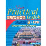 新编实用英语综合教程2(北京版)