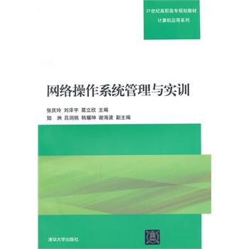 网络操作系统管理与实训