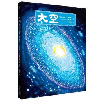 正版《太空》手绘百科绘本《地图(人文版)》《地下水下》作者又一重磅