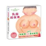乳房的故事(儿童早期自我保护性教育系列)