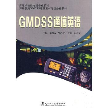 GMDSS通信英语(含光盘)