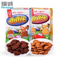 嘉顿 巧克力味牛奶味嘀嘀车饼干 50g/盒 休闲饼干 儿童饼干