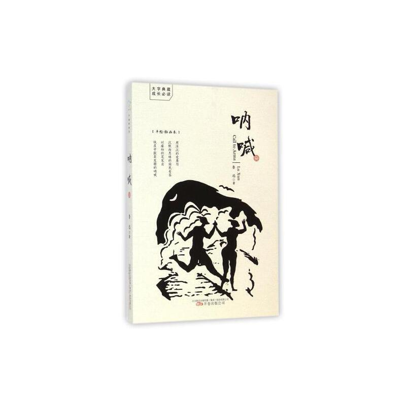 呐喊(手绘插画本) 鲁迅【正版书籍】文学 万卷