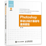 Photoshop 移动UI设计基础与案例教程
