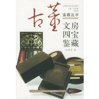 文房四宝鉴藏――古董鉴藏丛书