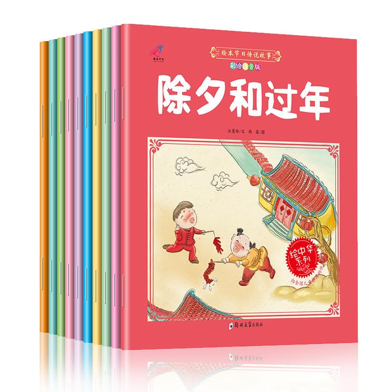 七夕节 中秋节 中元节 重阳节 祭灶节 绘本故事书3-6岁幼儿园大中小班