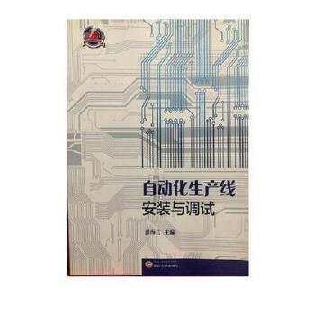 自动化生产线安装与调试( 货号:730713390)