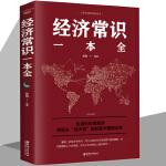 经济常识一本全 经济金融 市场技术分析家庭理财金融企业团队管理培训书经济学原理