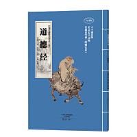 中国式阅读法传承工程  道德经