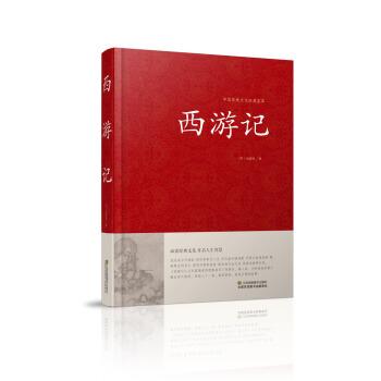 西游记 中国传统文化经典荟萃