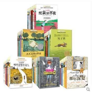 长青藤国际大奖小说书系 第1-6辑全套共34册