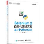Selenium 2自动化测试实战――基于Python语言
