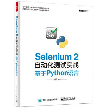 Selenium 2自动化测试实战